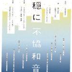 vol.13『平穏に不協和音が』東京・仙台