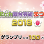 「CoRich舞台芸術まつり!2018春」一次審査通過
