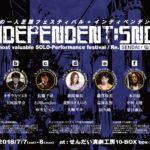 7/7(土)〜8(日)最強の一人芝居フェス「INDEPENDENT:SND18」参加