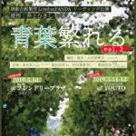 井上ひさし氏『青葉繁れる』リーディング公演 vol.2